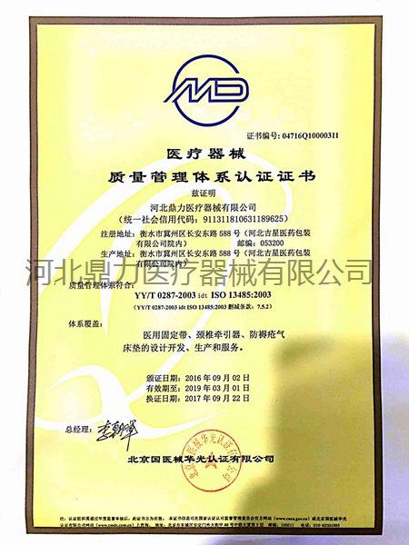 企业认证证书
